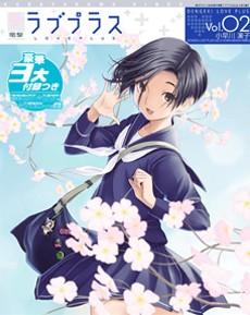 電撃ラブプラス Vol.2 小早川凜子 2010年 5/4号 [雑誌]