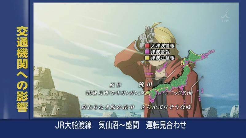 hagarentsunami_03