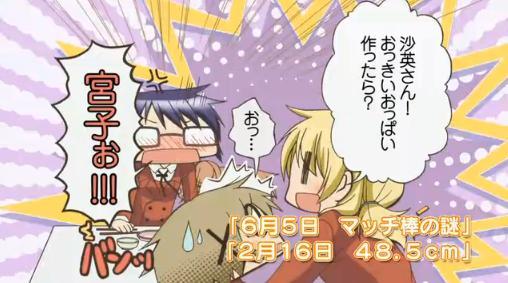 hidamarihoshi3_10_11