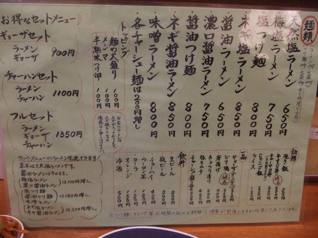 shiogensui2.jpg
