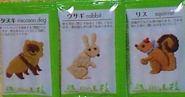 タヌキ・ウサギ・リス
