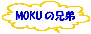 MOKUの兄弟