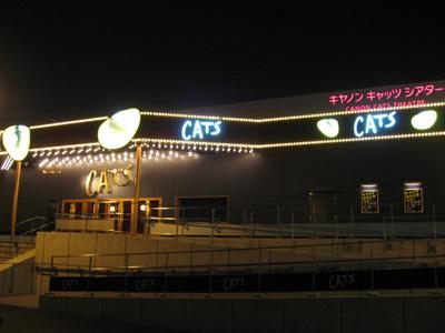 横浜・みなとみらいにオープンした「キヤノン キャッツ シアター」
