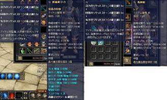 11級彗星剣→12級レア剣へ