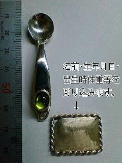 彫銀0159