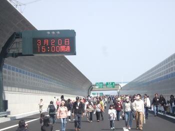 スタートした地点の近く!3月20日15時に車が通り始めます~~!