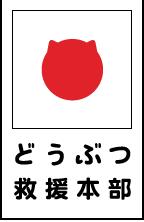 東日本大地震災害に際し義援金のご協力のお願い