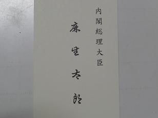 麻生太郎名刺