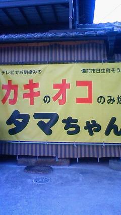 日生かきおこ2.200911031647000