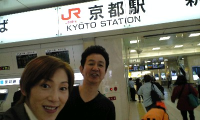横浜新幹線京都組み
