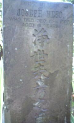 青山墓地 彦さんの墓石