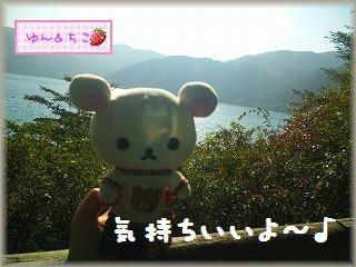 ちこちゃん日記★67★箱根deサイクリング-2