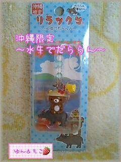 沖縄限定~水牛でだららん~-1