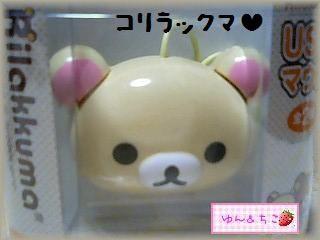 リラックマUSBマウス-3