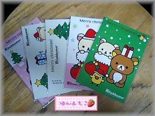 クリスマスカード♪-1