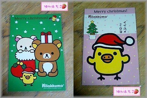 クリスマスカード♪-2