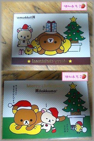 クリスマスカード♪-3