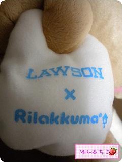 LAWSON×Rilakkuma限定集めてぬいぐるみ-4