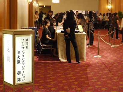 RSP in 大阪 003