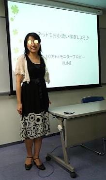 YUMI初セミナー♪
