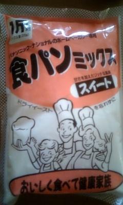 食パンミックススイート