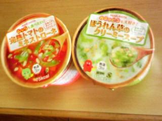 ガチャピン・ムックのカップスープ2