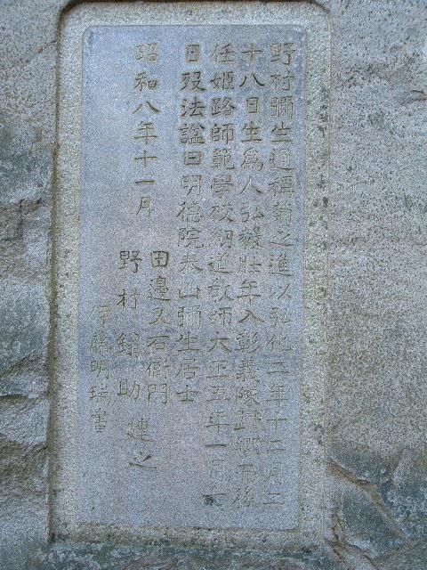剣士野村彌生の碑09.09.21 014