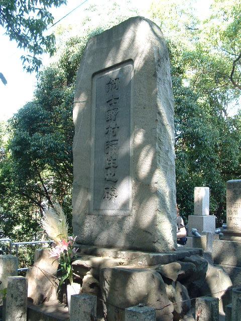 剣士野村彌生の碑09.09.21 002