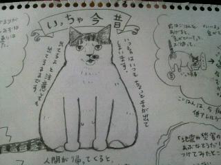 いっちゃん5