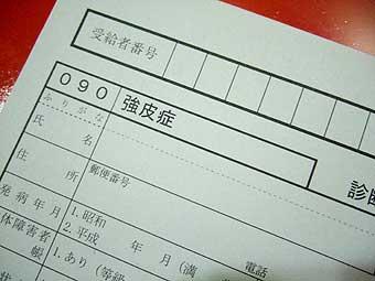 kyouhishou.jpg