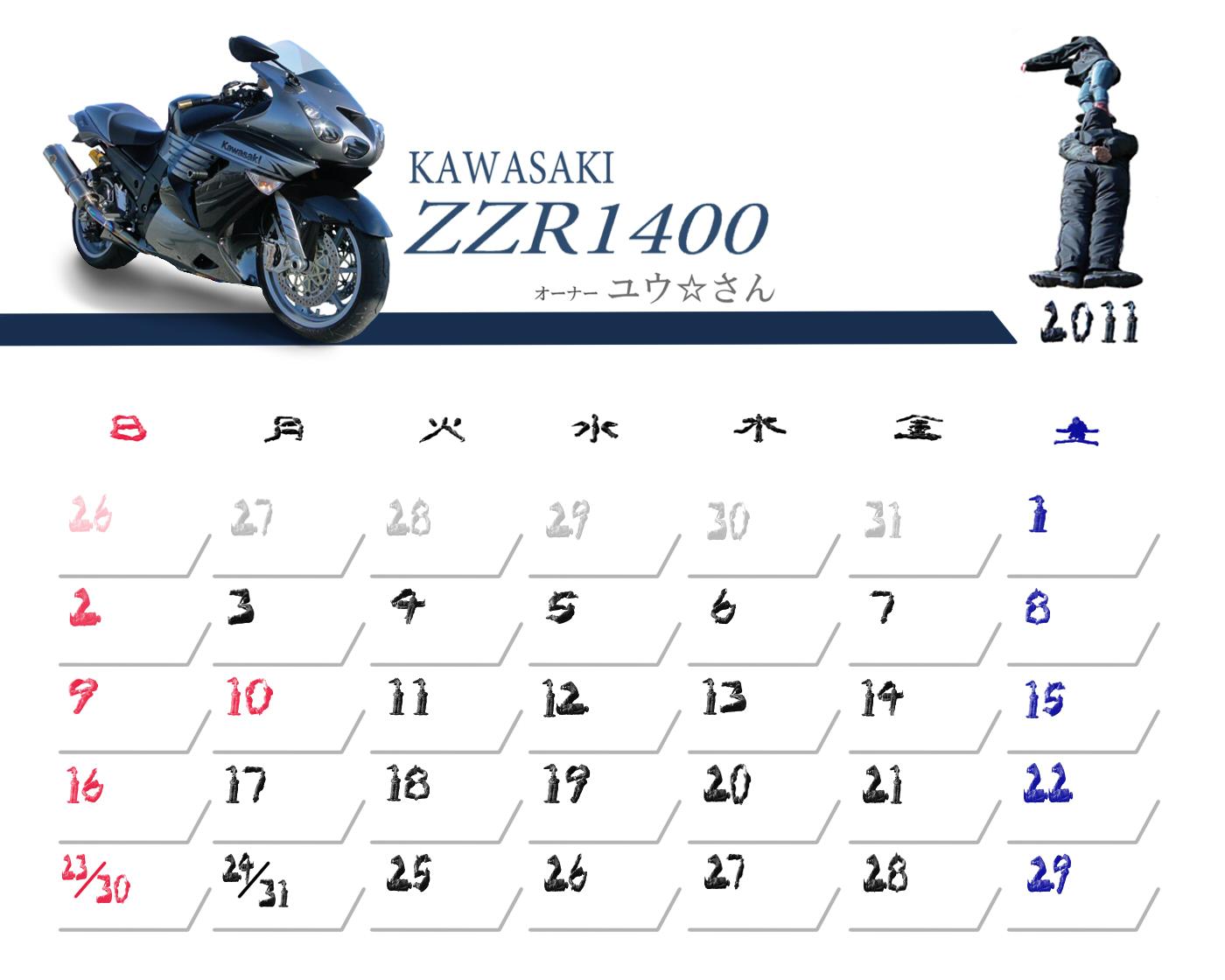 人文字カレンダー1
