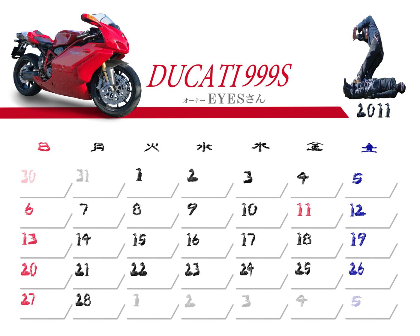 人文字カレンダー2