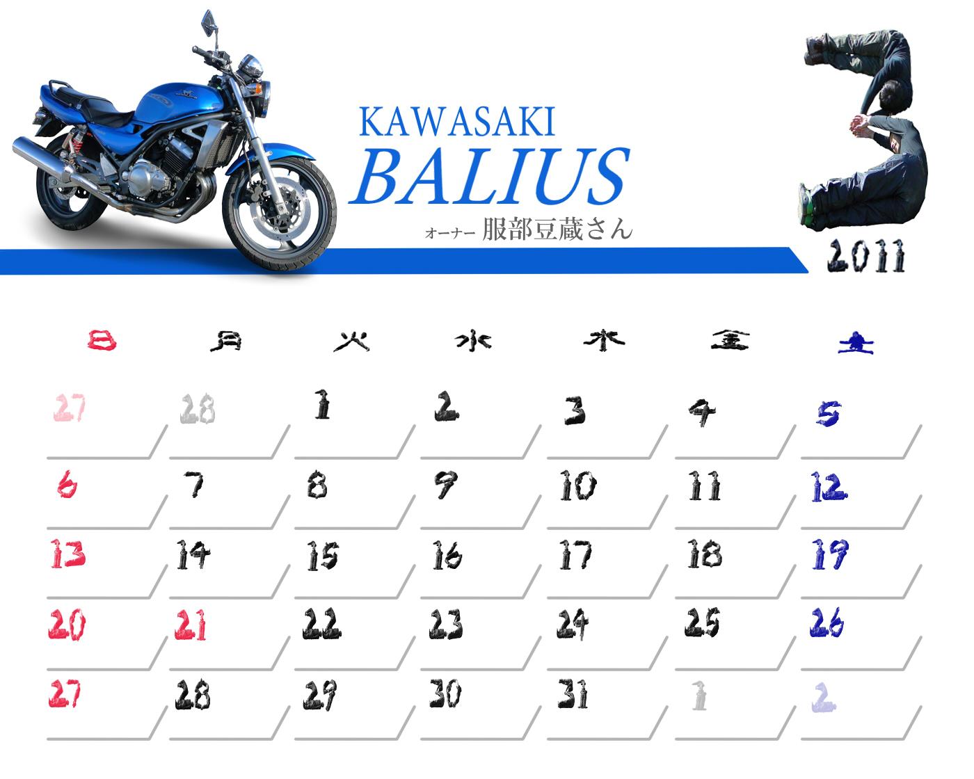 人文字カレンダー3