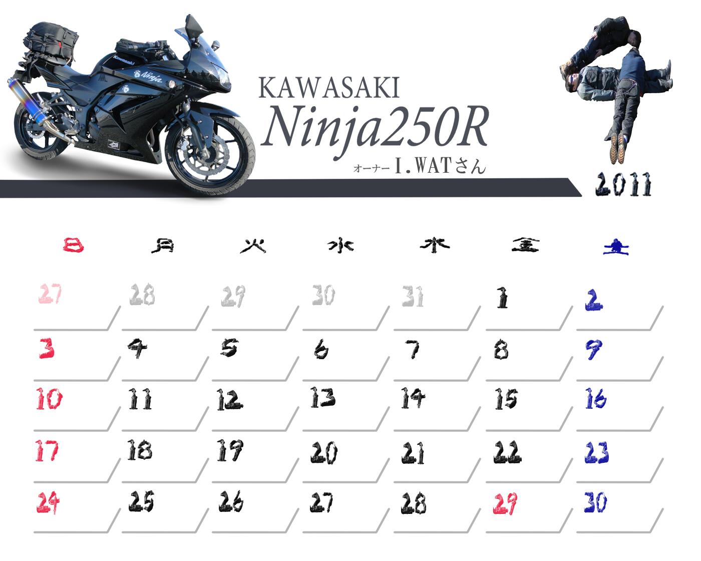 人文字カレンダー4