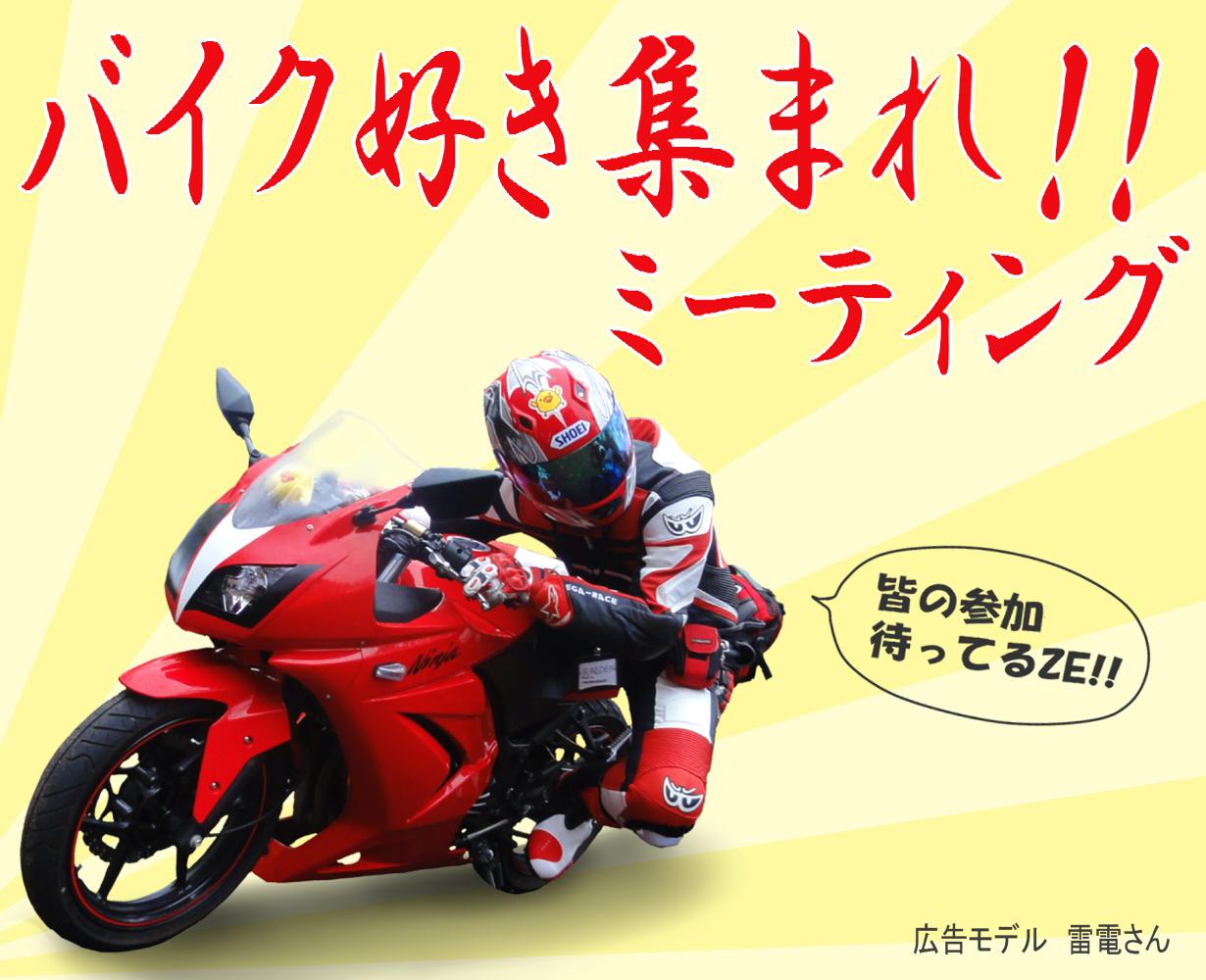 バイク好き集まれミーティング1