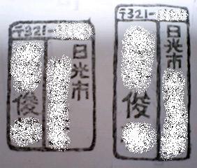 絵手紙用の住所印☆