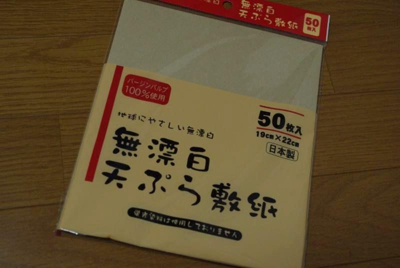 てんぷら紙