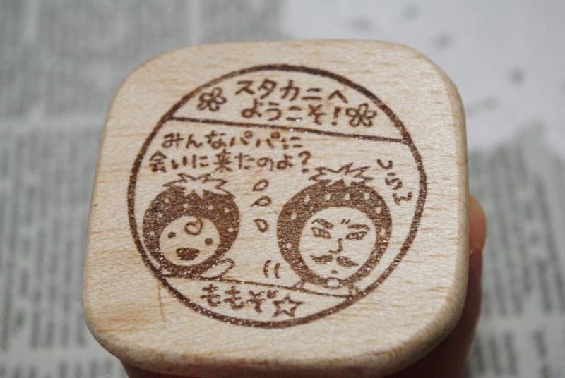 スタカニ記念スタンプ♪