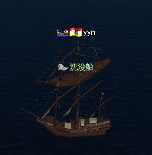 11.5 沈没船1