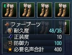 10.29 ブーツ作り5