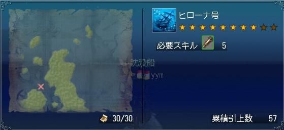 11.6 ヒローナ号1