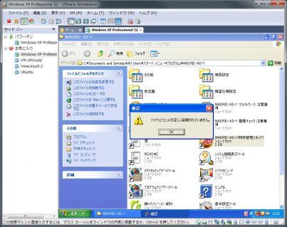 VMware-AD1-01