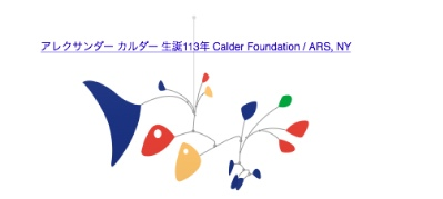 Calder Foundation