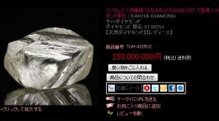 Rough diamonds1