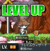 シグナス30→31