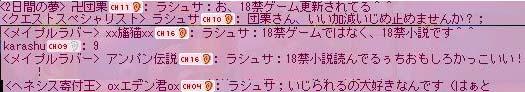 らめーん(´・ω・`)