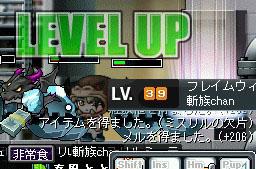 シグナス38→39