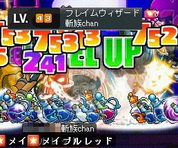シグナス42→43