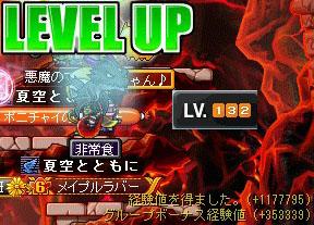 腕5 131→132