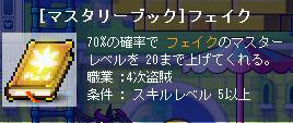 09.10.28MBフェイク20